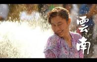 Yunnan Impression